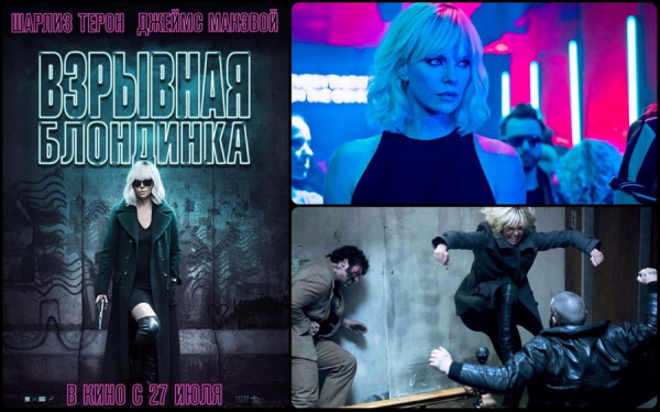film-vzryivnaya-blondinka-2017 (1)