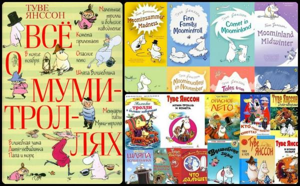 mumi-trolli-tuve-yansson-vrednaya-detskaya-literatura (1)