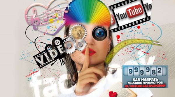 o-videoblogginge-kak-instrumente-manipulyatsii (2)