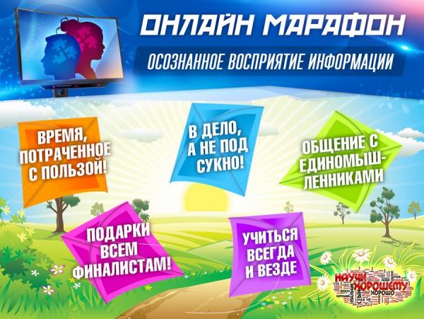 onlayn marafon osoznannoe vospriyatie informatsii 2 Онлайн марафон «Осознанное восприятие информации»