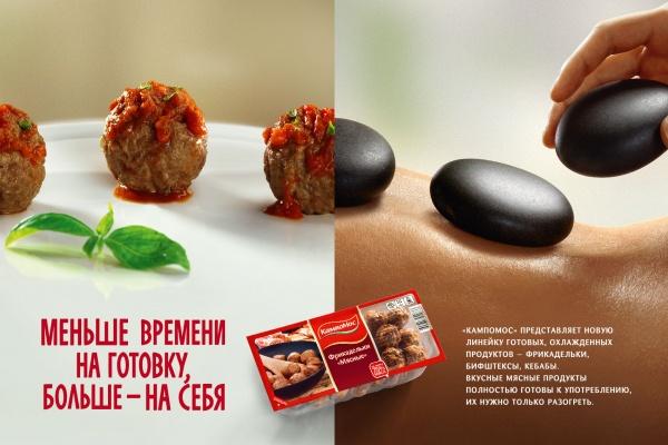 izmenenie tsennostnyih ustanovok s pomoshhyu reklamyi 3 Изменение ценностных установок с помощью рекламы
