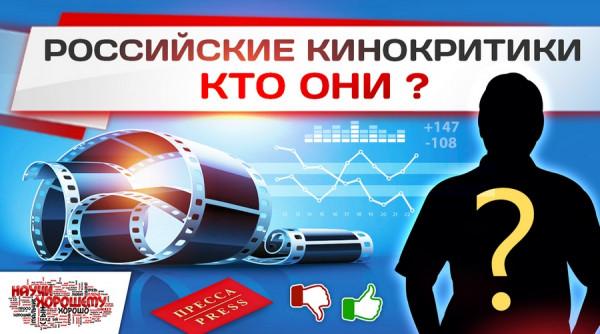 rossiyskie-kinokritiki-kto-oni (1)