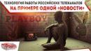 Технология работы российских телеканалов на примере одной «новости»