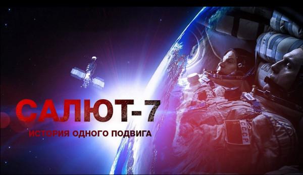 film salyut 7 2017 istoriya diskreditatsii odnogo podviga0 Индивид и система в новом постсоветском кино