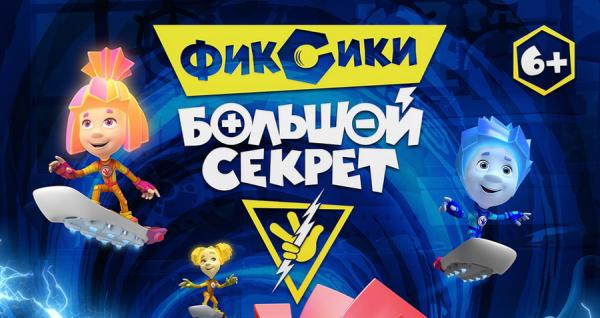 fiksiki-bolshoy-sekret-2017 (1)