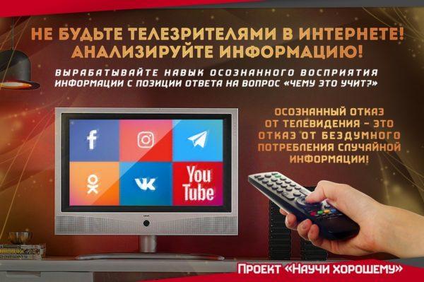 Как не быть телезрителем в Интернете?