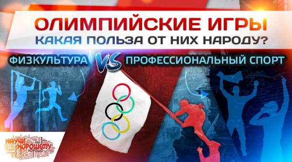 olimpiyskie-igryi-kakaya-polza-ot-nih-narodu (1)