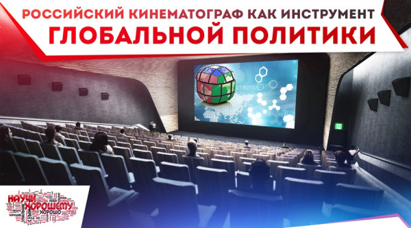 rossiyskiy-kinematograf-kak-instrument-globalnoy-politiki