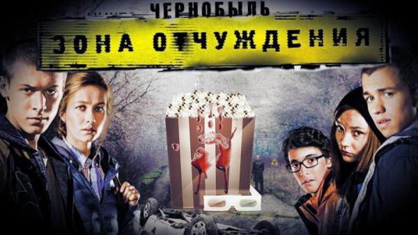 serial-chernobyil-zona-otchuzhdeniya