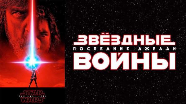 fonovyiy-posyil-filma-zvyozdnyie-voynyi (1)