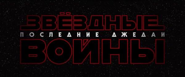 fonovyiy posyil filma zvyozdnyie voynyi 7 Фоновый посыл фильма «Звёздные войны: Последние джедаи»