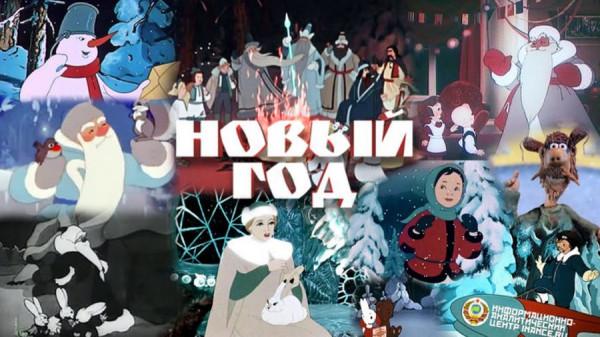 Новогоднее путешествие в мир мультфильмов