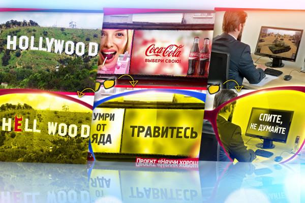Воздействие на подсознание. Как телевидение и фильмы влияют на нашу жизнь?