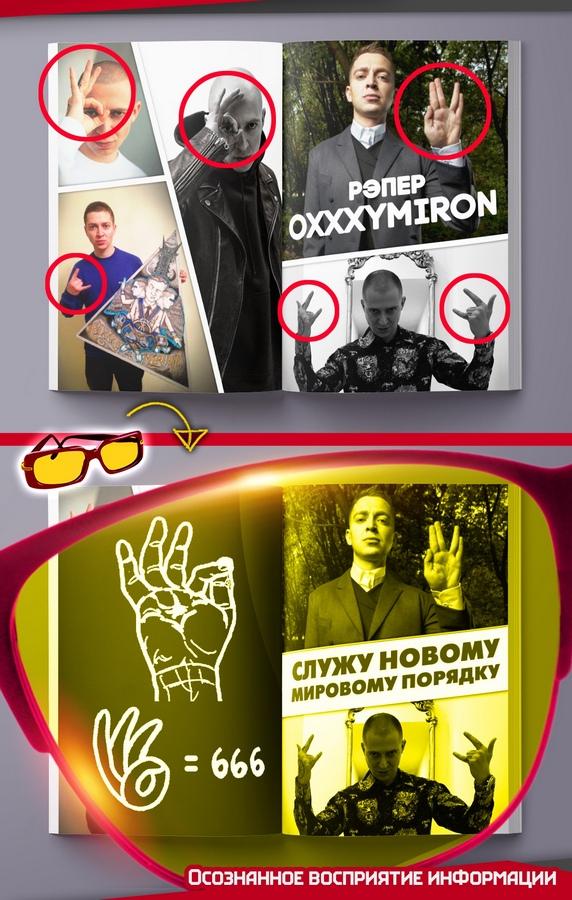 Рэпер «Oxxxymiron» и трагедия в Керчи. Случайное совпадение?