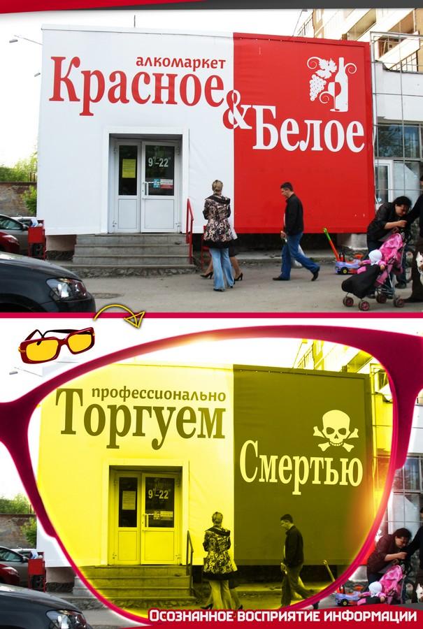 agitprop ovi 9 Алкогольный геноцид: По разуму крупным калибром