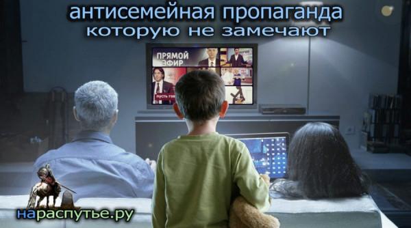 antisemeynaya-propaganda-kotoruyu-ne-zamechayut (1)