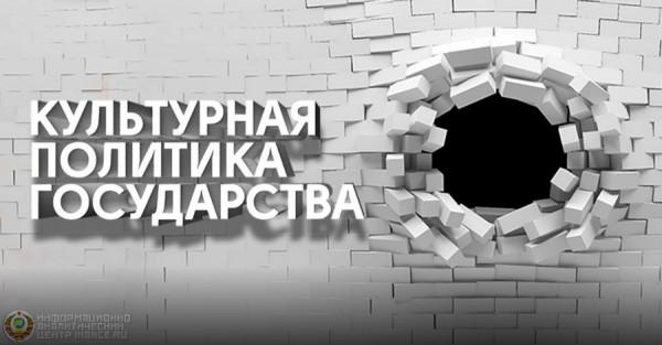 kakova-gosudarstvennaya-kulturnaya-politika-v-sovremennoy-rossii-8