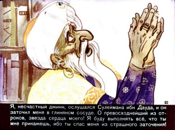 starik hottabyich staraya sovetskaya skazka iz detstva 3 «Старик Хоттабыч» — старая советская сказка из детства