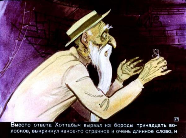starik hottabyich staraya sovetskaya skazka iz detstva 7 «Старик Хоттабыч» — старая советская сказка из детства