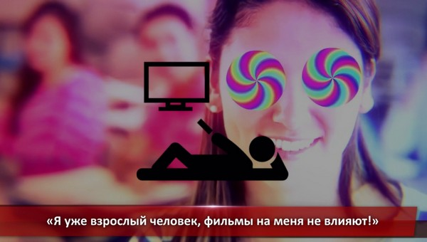 tehnologiya okno overtona 50 ottenkov 9 Технология «Окно Овертона» на примере серии фильмов «50 оттенков…»