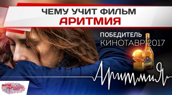 Чему учит фильм «Аритмия»?