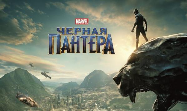 film-chyornaya-pantera-2018 (1)
