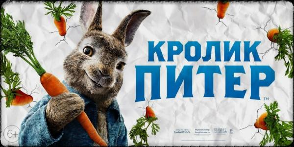 film-krolik-piter-pushistyie-voryi-i-ubiytsyi-01