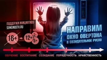 Portfolio01 Центральное телевидение России должно быть семейным!