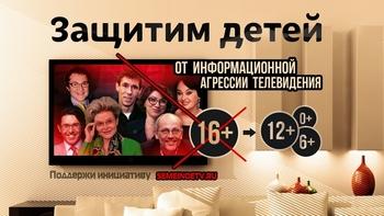 Portfolio02 Центральное телевидение России должно быть семейным!