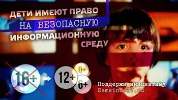 Portfolio03 Центральное телевидение России должно быть семейным!