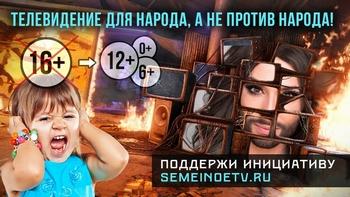 Portfolio05 Центральное телевидение России должно быть семейным!