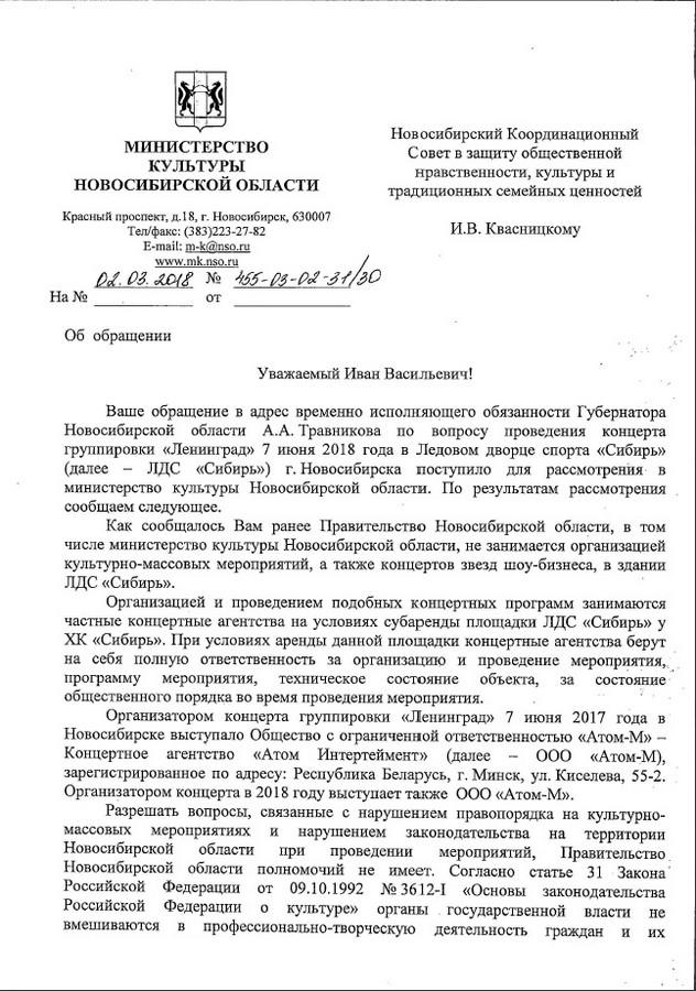 Новосибирск против «Ленинграда»