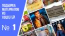 Подборка материалов из соцсетей: Форма воды, западные сериалы и телеканал Карусель