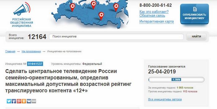 semeinoetv 011 Центральное телевидение России должно быть семейным!