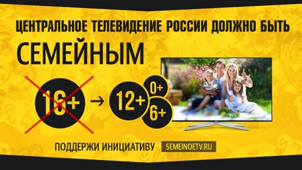 Центральное телевидение России должно быть семейным!