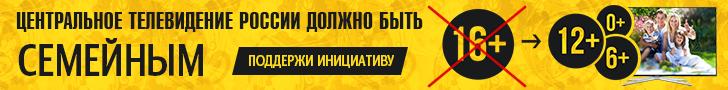 semeinoetv 1 Центральное телевидение России должно быть семейным!
