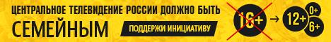 semeinoetv 2 Центральное телевидение России должно быть семейным!