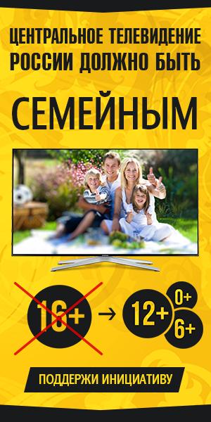 semeinoetv 3 Центральное телевидение России должно быть семейным!