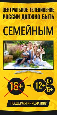 semeinoetv 5 Центральное телевидение России должно быть семейным!