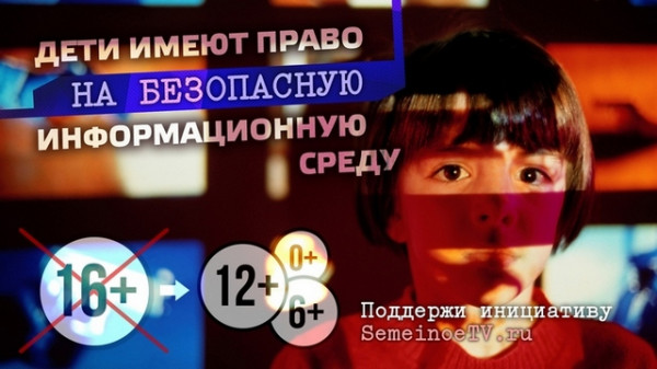 semeinoetv 8 Центральное телевидение России должно быть семейным!