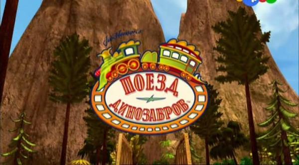 Мультпроба №2: «Маша и Медведь», «Чип и Дейл», «Лунтик» и «Поезд динозавров»