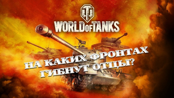 world-of-tanks-na-kakih-frontah-gibnut-ottsy