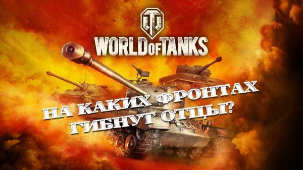 «World of Tanks»: На каких фронтах гибнут отцы?