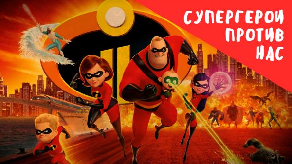 К выходу мультфильма «Суперсемейка 2»: Супергерои против нас