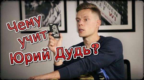 chemu uchit yuriy dud Вдудь ложь о Беслане: Оружие массового поражения