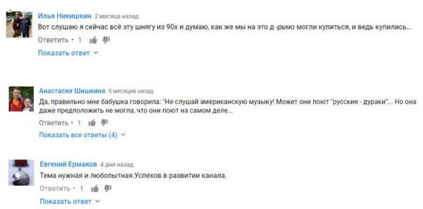 chuzhaya muzyikalnaya kultura chyo poyom Чужая музыкальная «культура». Что поём?