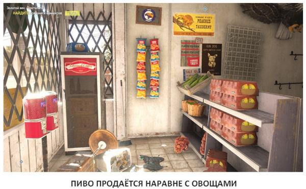 Технология продвижения алкоголя и сигарет в играх на примере Far Cry 5