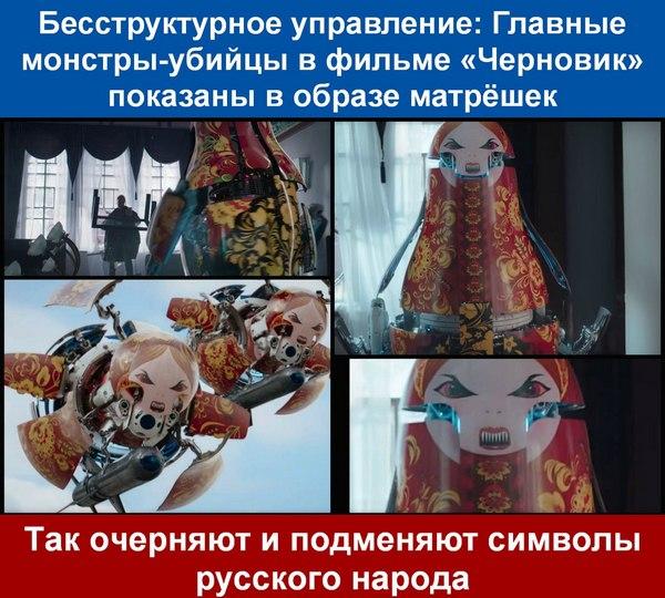 o filme chernovik 2 О фильме «Черновик» (2018): Как очерняют историю и символы русского народа?