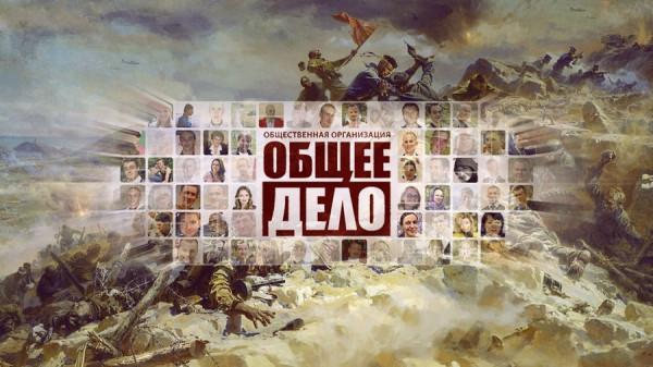 obshhee-delo-i-odin-v-pole-voin