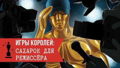 saharok dlya rezhissyora 8 400x225 custom Игры королей: Воздаяние